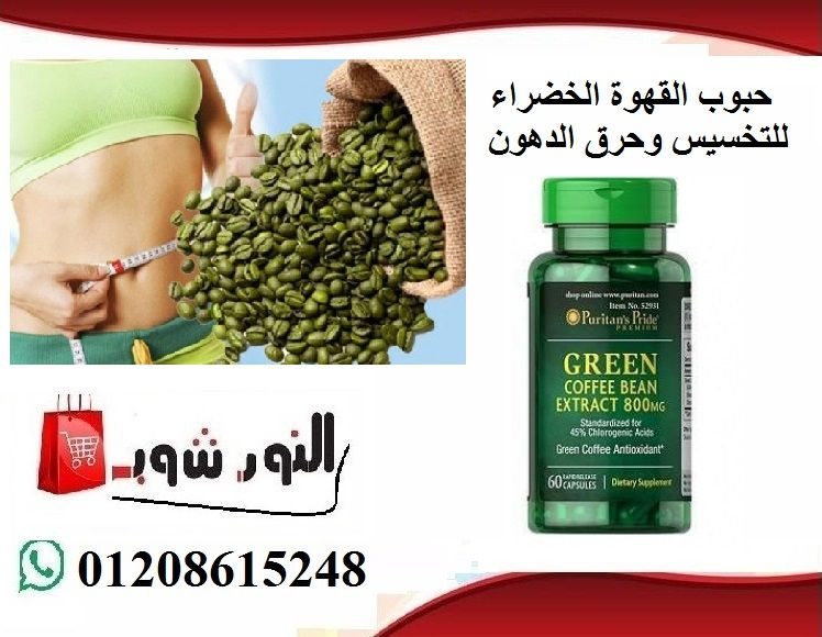 حبوب القهوة الخضراء محتاج تخس بشكل محصلش وبسرعة القهوة الخضراء كبسولة يوميا وهتخس فورا Green Coffee Bean Extract Green Coffee Bean Green Coffee