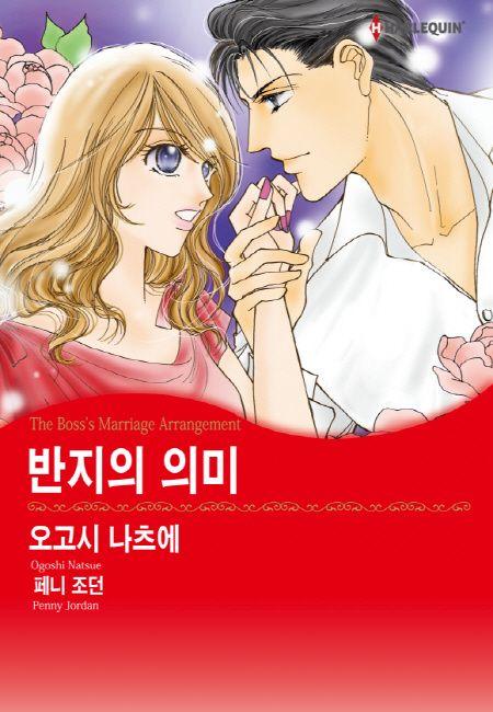 인터넷만화방 추천작품 [반지의 의미 - 20페이지 맛보기]
