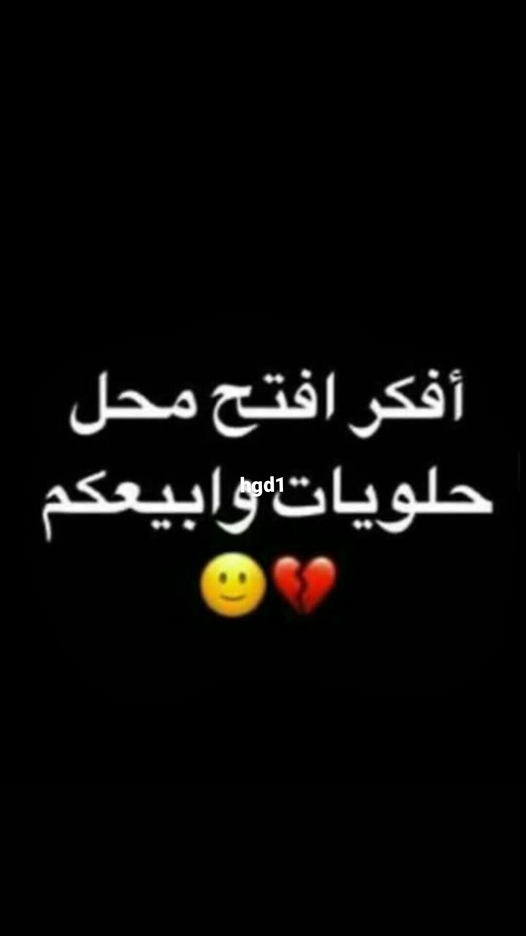 Pin By Goly Goly On ضحك و وناسه Funny Arabic Quotes Funny Quotes Beautiful Arabic Words
