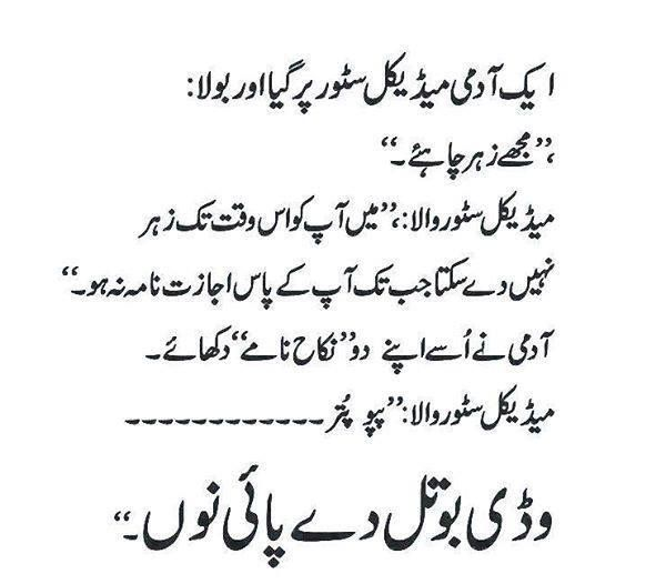 Urdu adult joke
