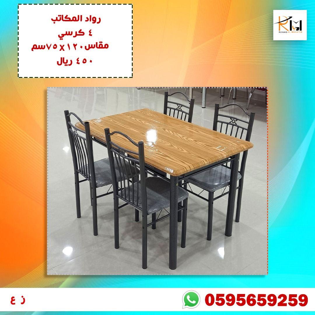 طاولة طعام ٤ كرسي حديثه Bar Table Table Decor