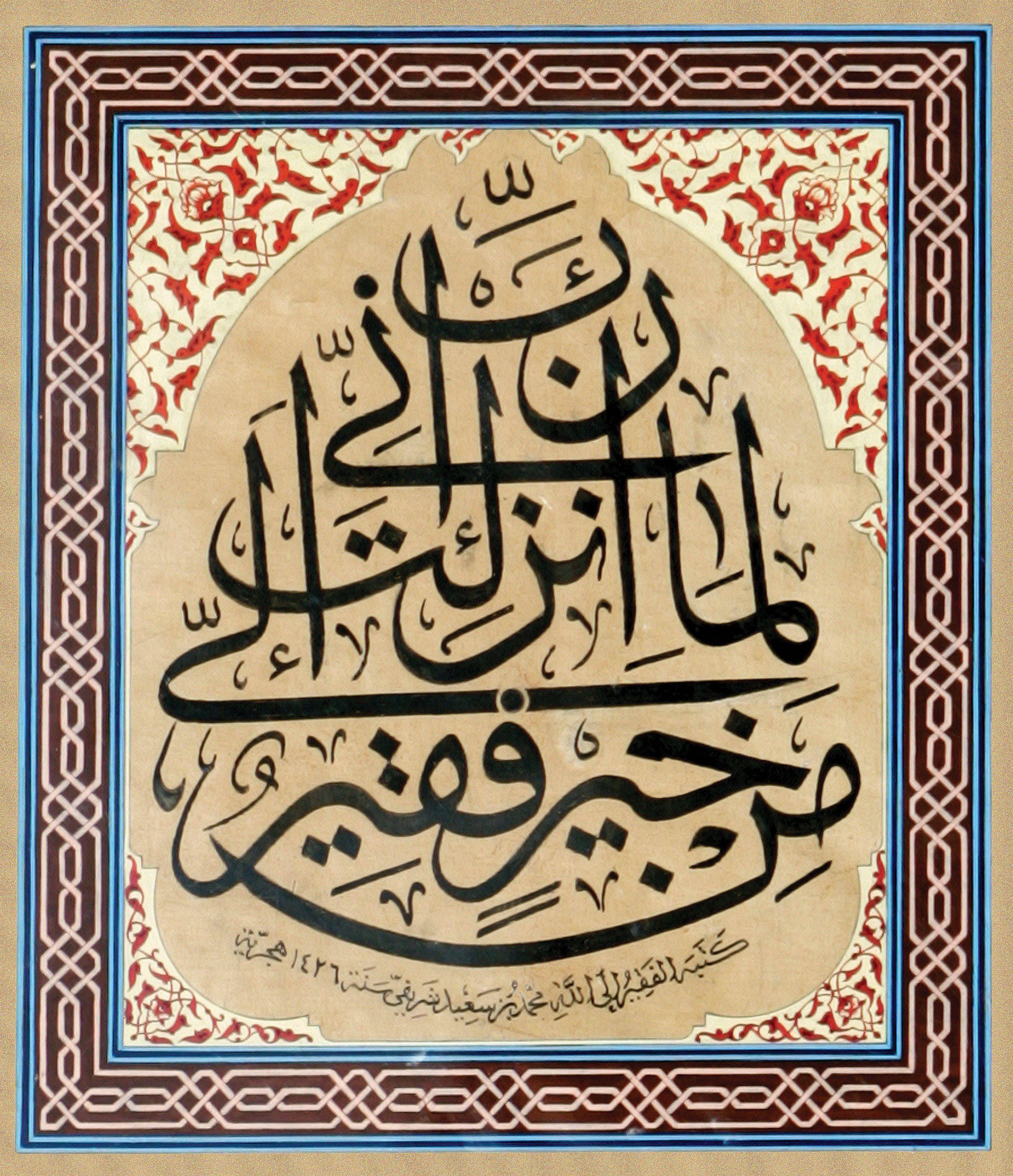 عرض العمل الفني ملتقى مجمع الملك فهد لأشهر خطاطي المصحف الشريف في العالم Islamic Art Calligraphy Islamic Calligraphy Islamic Patterns