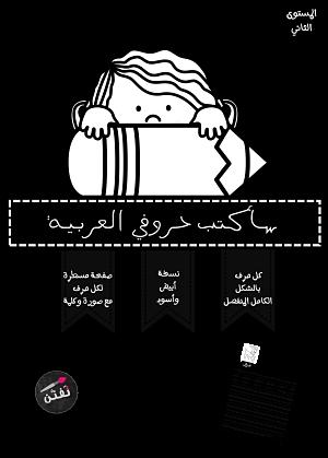 تفن ـن فن ومرح بالعربي قائمة مصورة بجميع مطبوعات ومنتجات مدونة تفن ـن Alphabet Worksheets Arabic Alphabet Homeschool