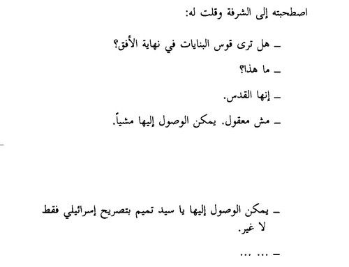 ولدت هناك ولدت هنا مريد البرغوثي Arabic Quotes Quotes Qoutes