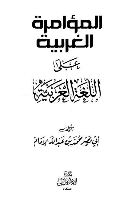 اللغة العربية أصل اللغات كلها عبدالرحمن البوريني Arabic Calligraphy Calligraphy