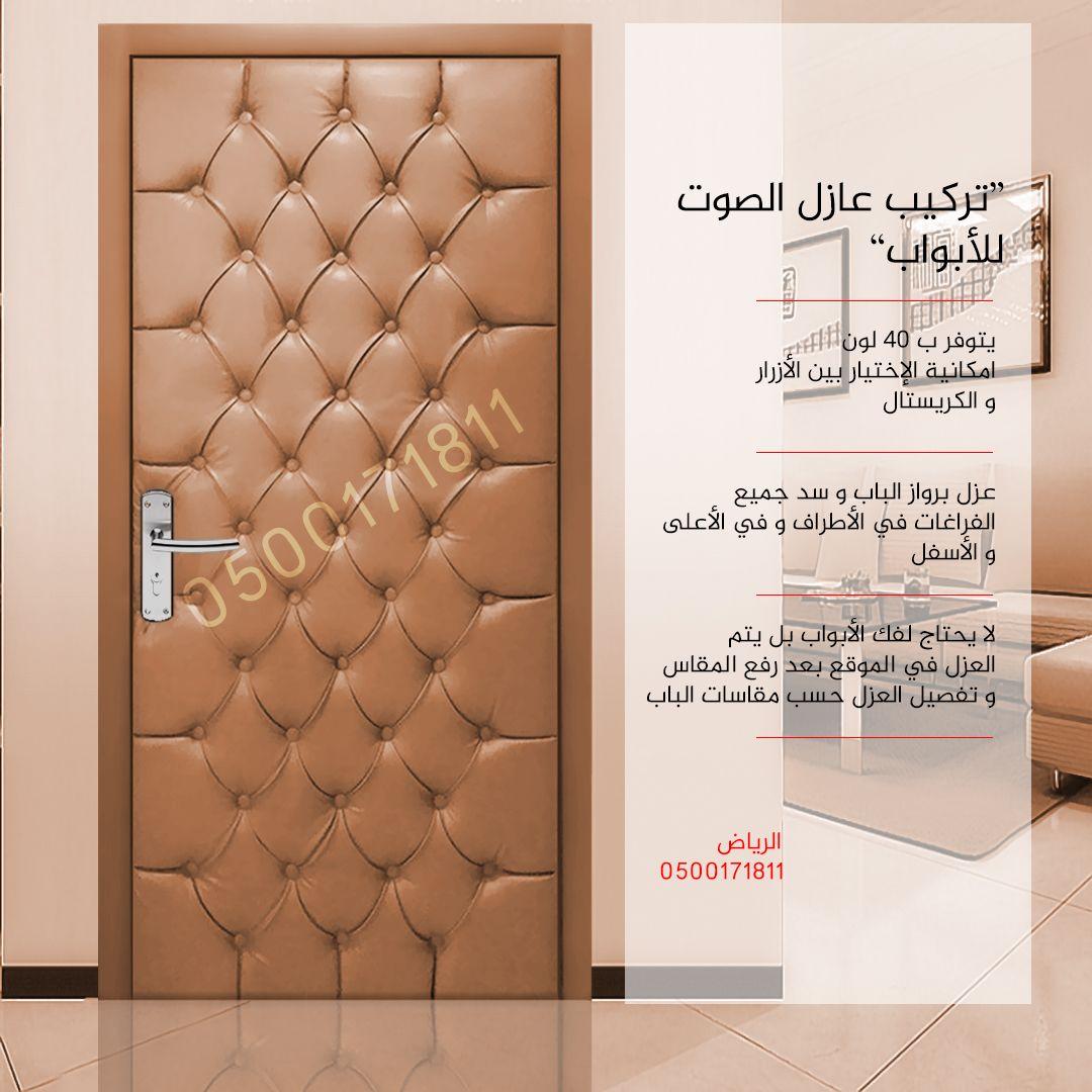تركيب عازل الصوت للأبواب في الرياض Home Decor Molding