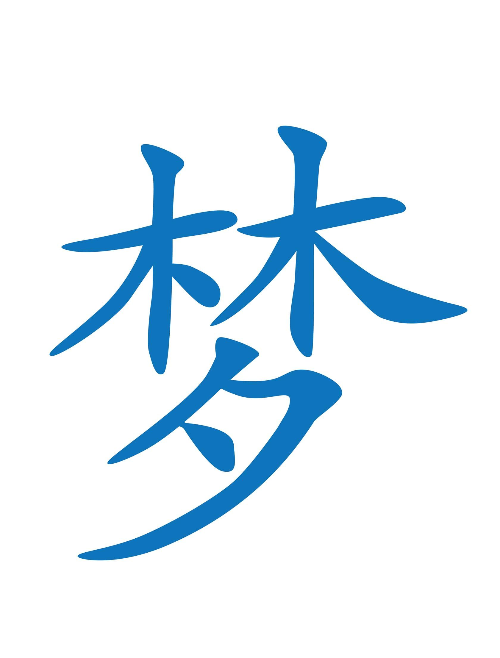 This Simple Symbol Says Dream In Chinese Place It In Your Home To