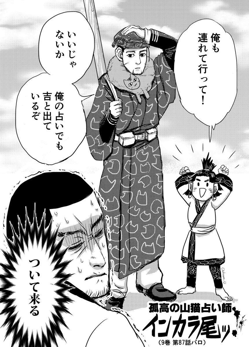 竹輪ちくわ ultimachikuwa3 さんの漫画 7作目 ツイコミ 仮 竹輪 漫画 尾形百之助