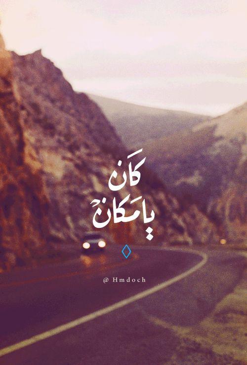 كان يا مكان Photo Quotes Cover Photo Quotes Arabic Quotes