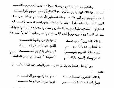 مدونة جبل عاملة وتسقط فلسطين عام ١٩٤٨ ويصل الصهاينة لبلدة الطيبة Blog Math Blog Posts