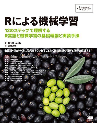 Rによる機械学習 (Programmer's SELECTION)   ブレット・ランツ https://www.amazon.co.jp/dp/4798145114/ref=cm_sw_r_pi_dp_x_MscczbDTFAMH6