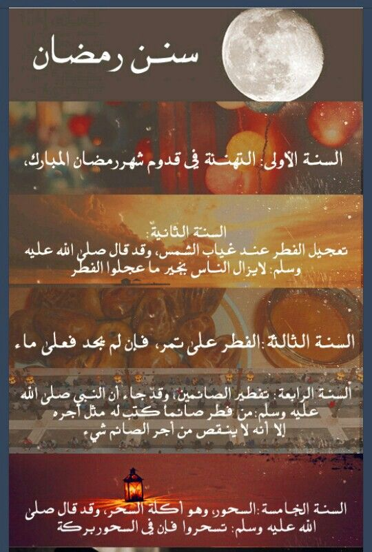Desertrose سنن رمضان Ramadan Quotes Ramadan Ramadan Decorations