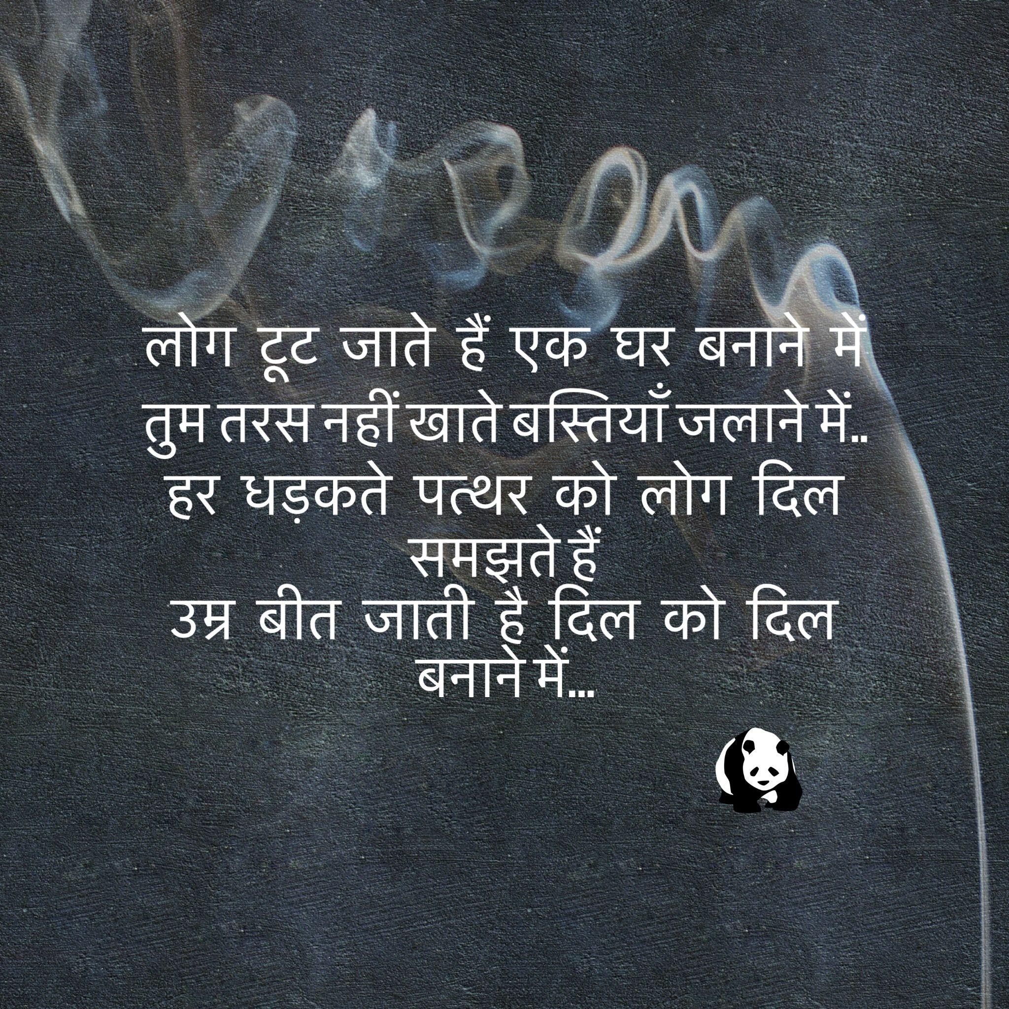 Pin by MUMBAI HOMES on shayri | Hindi quotes, Indian quotes
