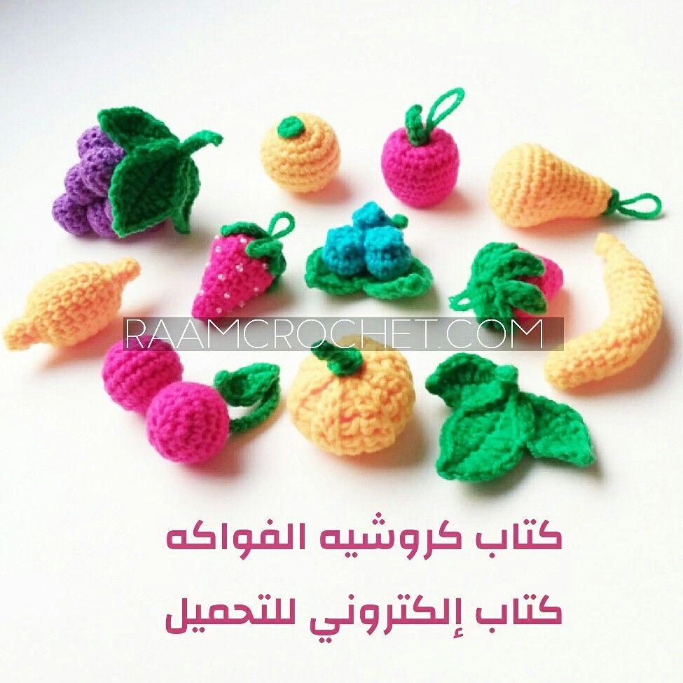 كتاب كروشيه الفواكه يحتوي على عشرة باترونات مختلفة للفواكه كتاب إلكتروني للتحميل في المتجر ع Crochet Videos Crochet Headband Crochet Patterns