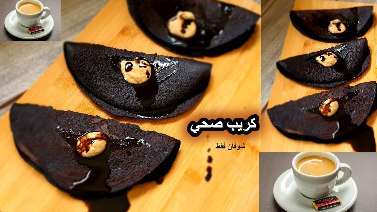لما تكون جعان وعايز حاجة حلوة كريب الشوكولاته مع القهوة مفيش حرمان دايت سرقت وصفة Reemfoodvlogs Chocolate Desserts Chocolate Cookie