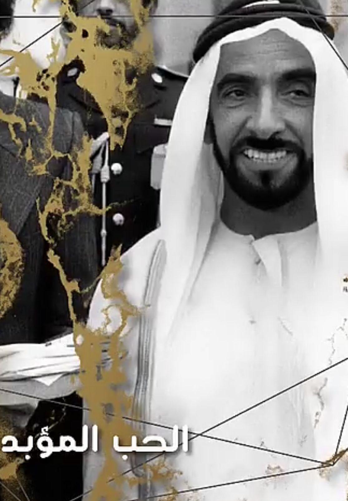 الشيخ زايد بن سلطان آل نهيان رحمة الله عليه History Uae United Arab Emirates Emirates