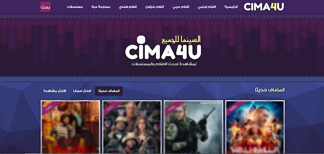 3 موقع سيما فور Cima4u لتحميل الأفلام مجانا ومشاهدتها بجودة عالية لسنة 2020 Website Pandora Screenshot