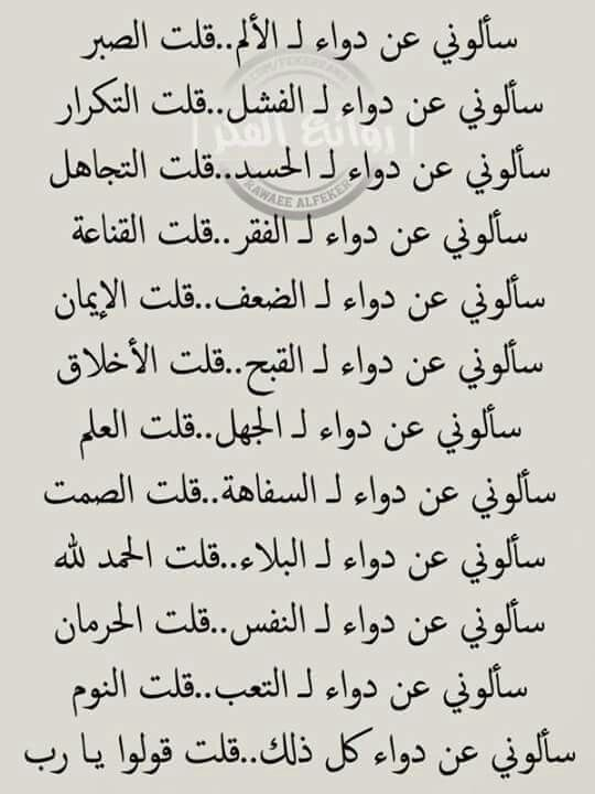 Pin By Haitham On كلمات لها معنى Insightful Quotes Inspirational Words Arabic Quotes