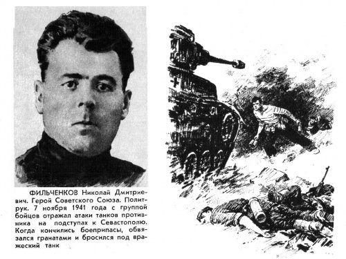 Герои Великой Отечественной войны (17 фото) | Герои ...
