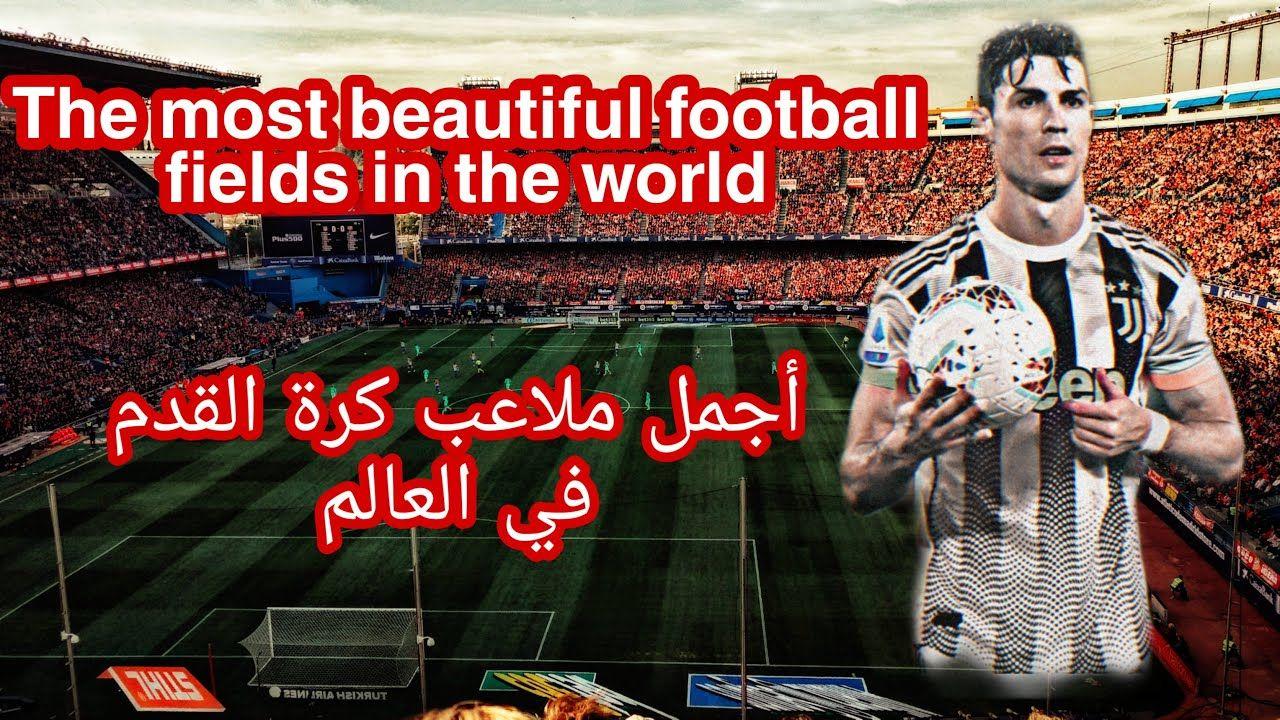 أضخم وأجمل ملاعب كرة القدم في العالم Top 20 Most Beautiful Football Stad Football Stadiums Football World