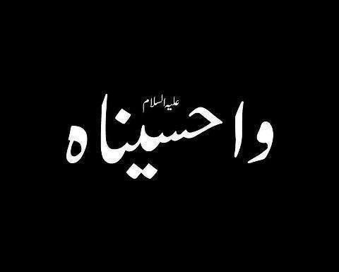 Wah Hussain A S Wallpapers Islamic Art Calligraphy Arabic Calligraphy Art Islamic Art