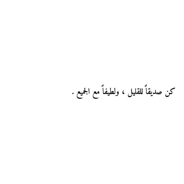 Pin By شوجي فريد On Quotes Poetry Words Quotes Short Quotes Love Friends Quotes