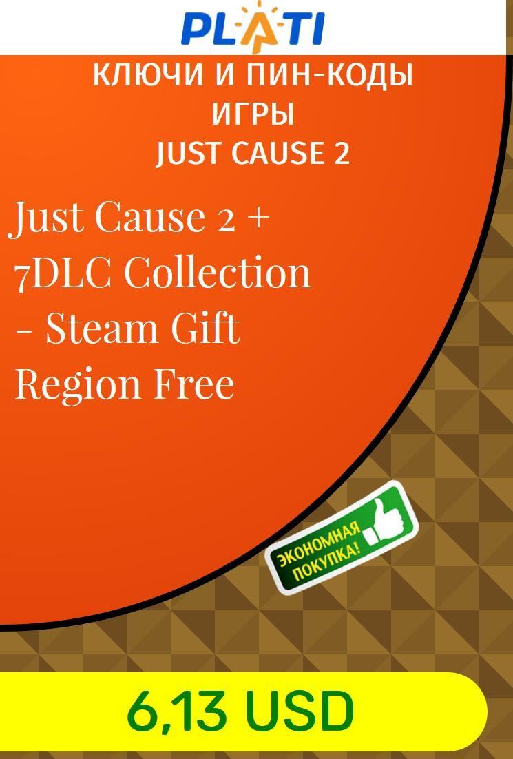 Коды для игры Just Cause 2