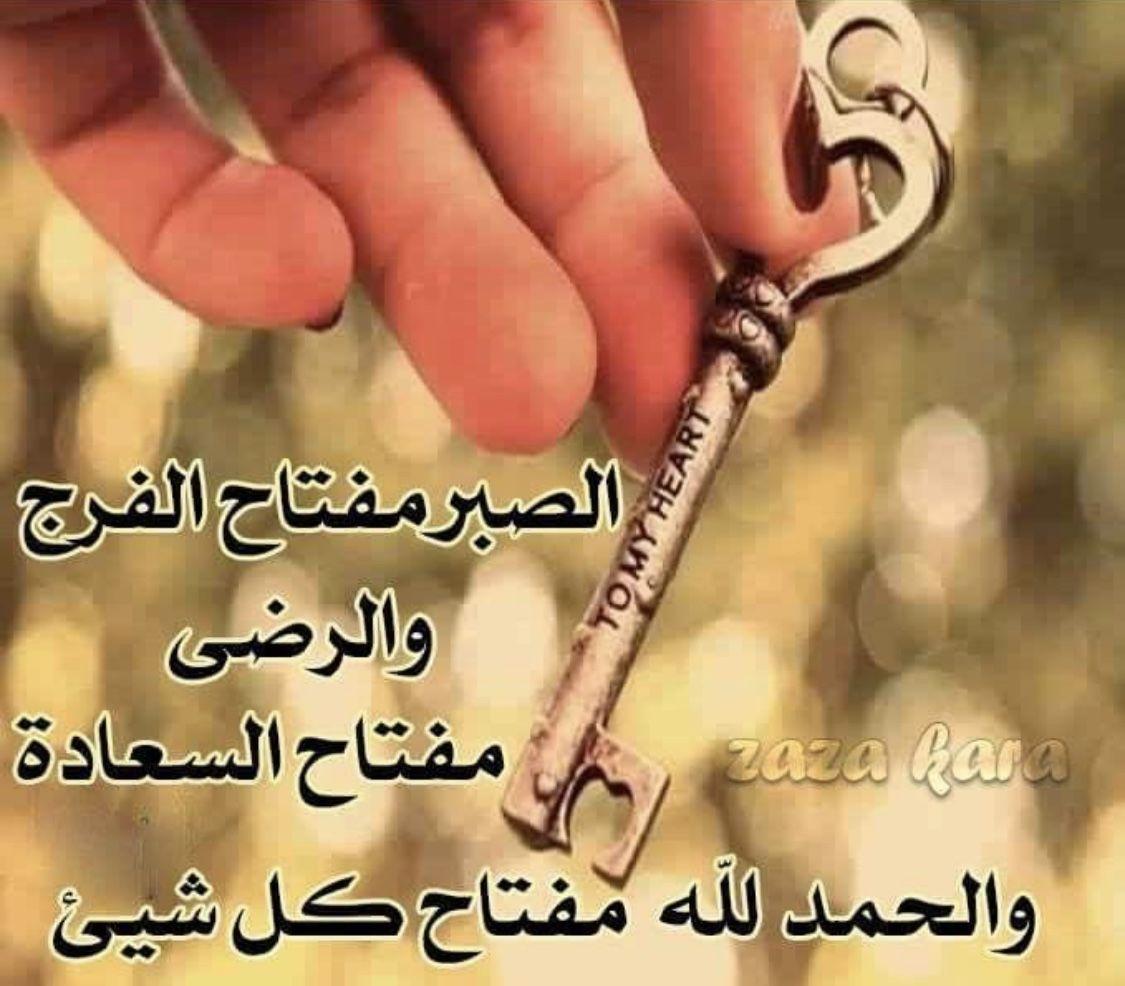الصبر مفتاح الفرج Prayers Daily Prayer Key To My Heart