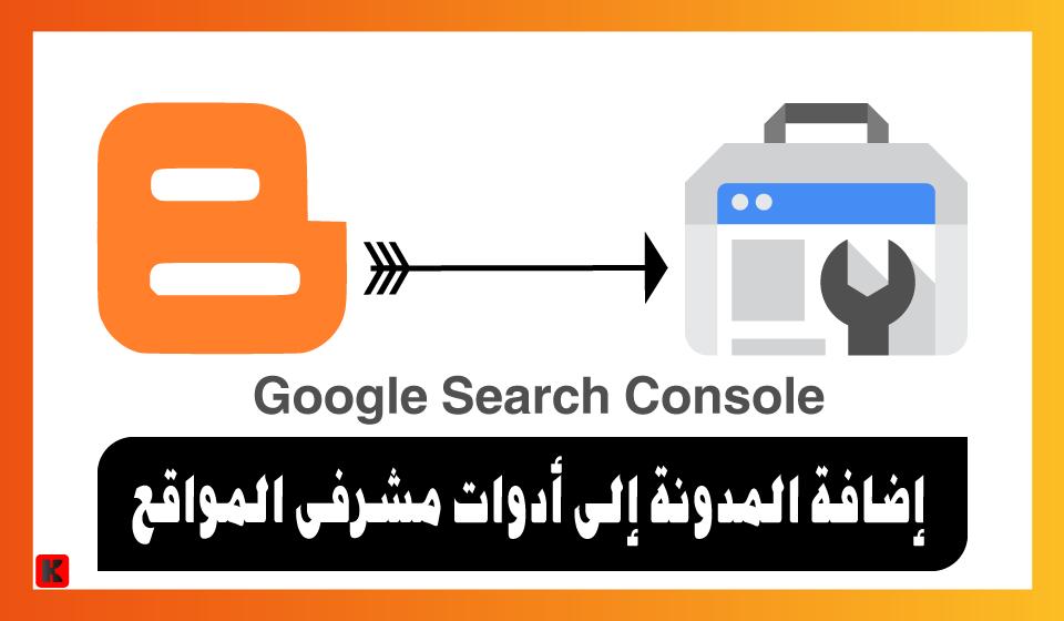 اضافة مدونة بلوجر في ادوات مشرفي المواقع Google Blog Gaming Logos