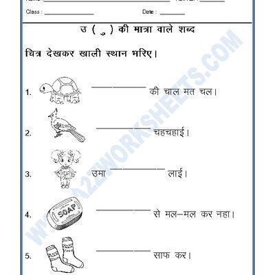 Hindi Worksheet U Ki Matra Ke Shabd À¤› À¤Ÿ À¤‰ À¤• À¤® À¤¤ À¤° 03 Artofit