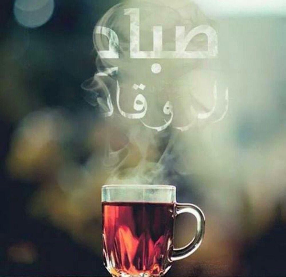 احلي كوباية شاي عالقهوة Good Morning Arabic Beautiful Morning Messages Good Morning Beautiful Quotes