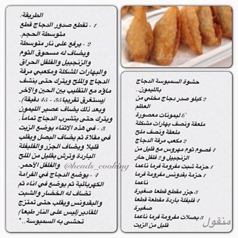 حشوة السمبوسة الدجاج I 9