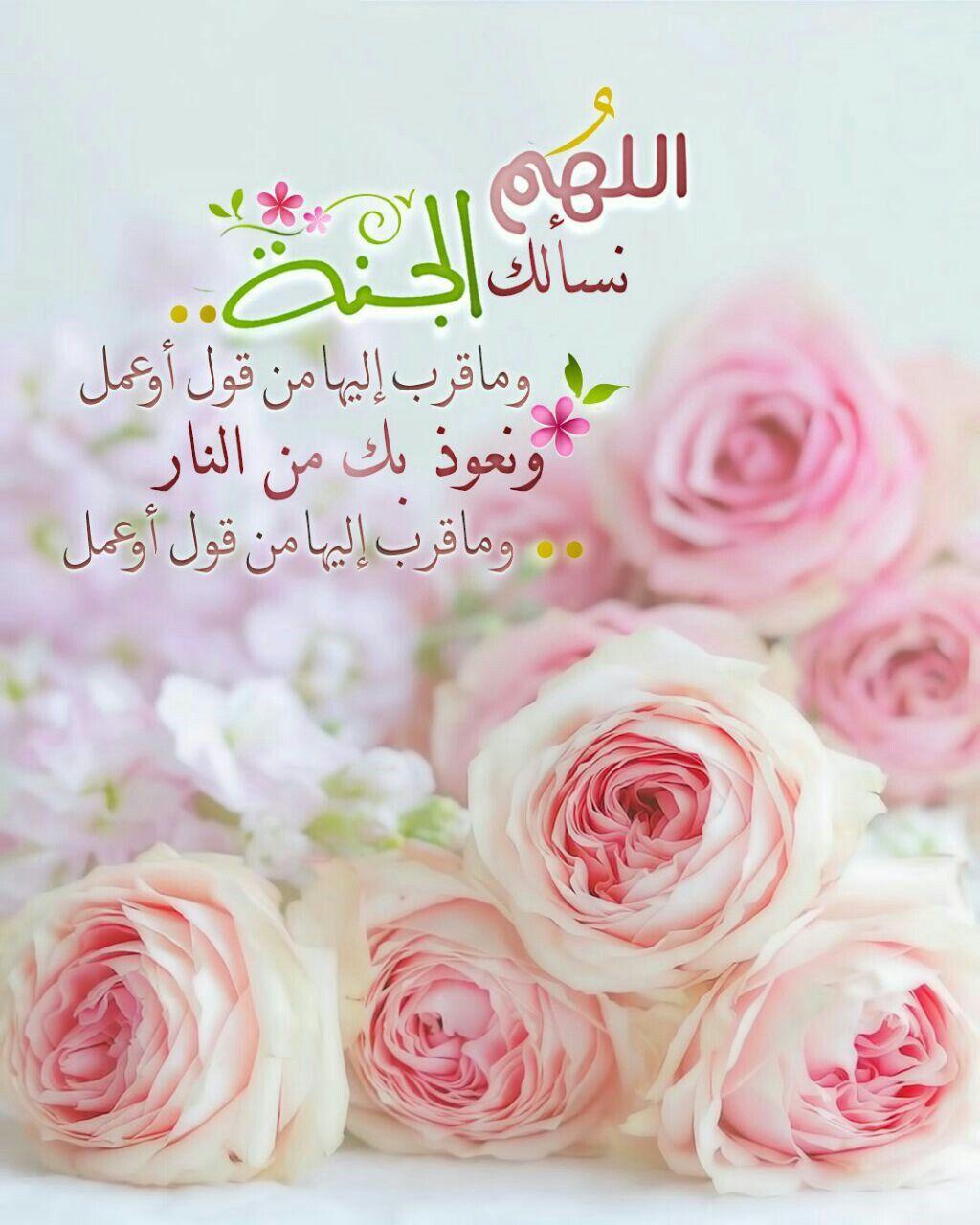 اللهم نسألك الجنة وما قرب إليها من قول وعمل ونعوذ بك من النار وما قرب إليها من قول وعمل Wedding Flower Pictures Islam Marriage Islamic Pictures