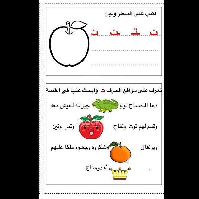 تابع للفكره السابقه حرف ت Emo633 قصص الحروف Emo633 لغتي Emo633 قصص الحروف أوراق عمل الحروف Arabic Kids Arabic Alphabet For Kids Alphabet Letter Crafts