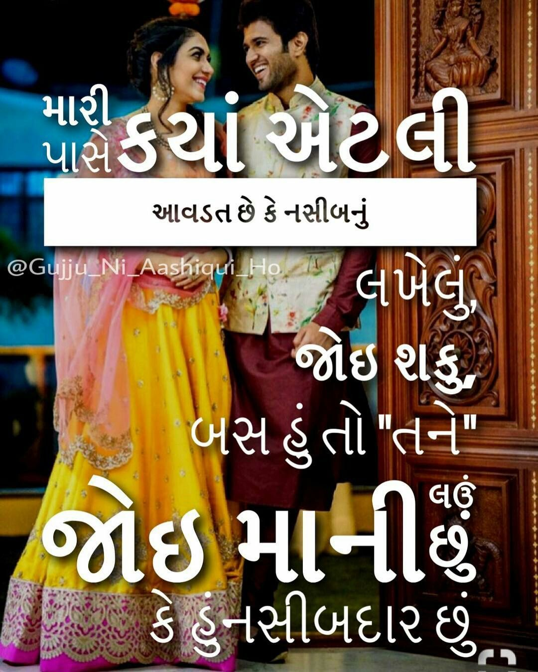 Sad Love Quotes In Gujarati: Pin By Shilpa Chavda On Gujrati