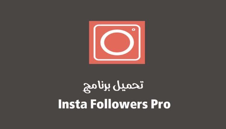 تحميل برنامج Insta Followers Pro لزيادة لايكات و المتابعين على انستقرام دليلك نحو الاحتراف Insta Followers Tech Company Logos Company Logo