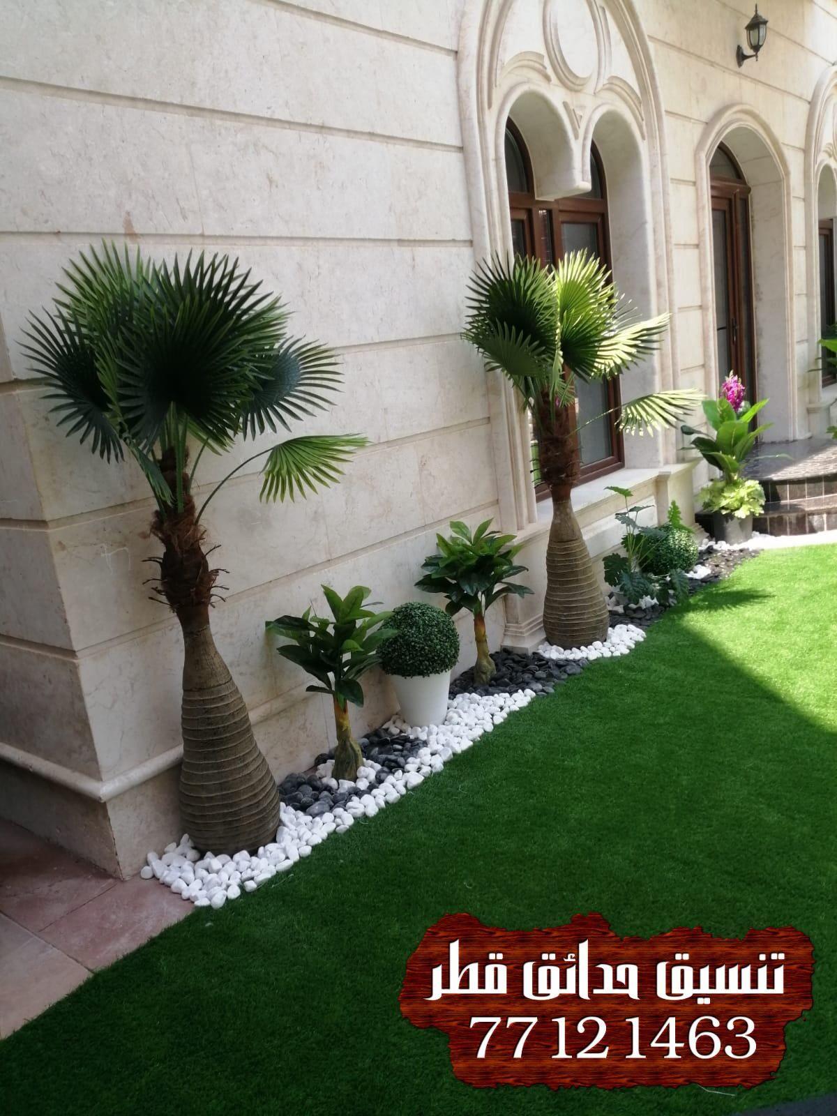 افكار تصميم حديقة منزلية قطر افكار تنسيق حدائق افكار تنسيق حدائق منزليه افكار تجميل حدائق منزلية Design Living Room Designs Instagram