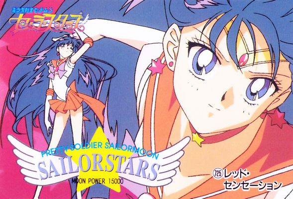 Sailor Mars Sailor Stars PP 14B No. 725