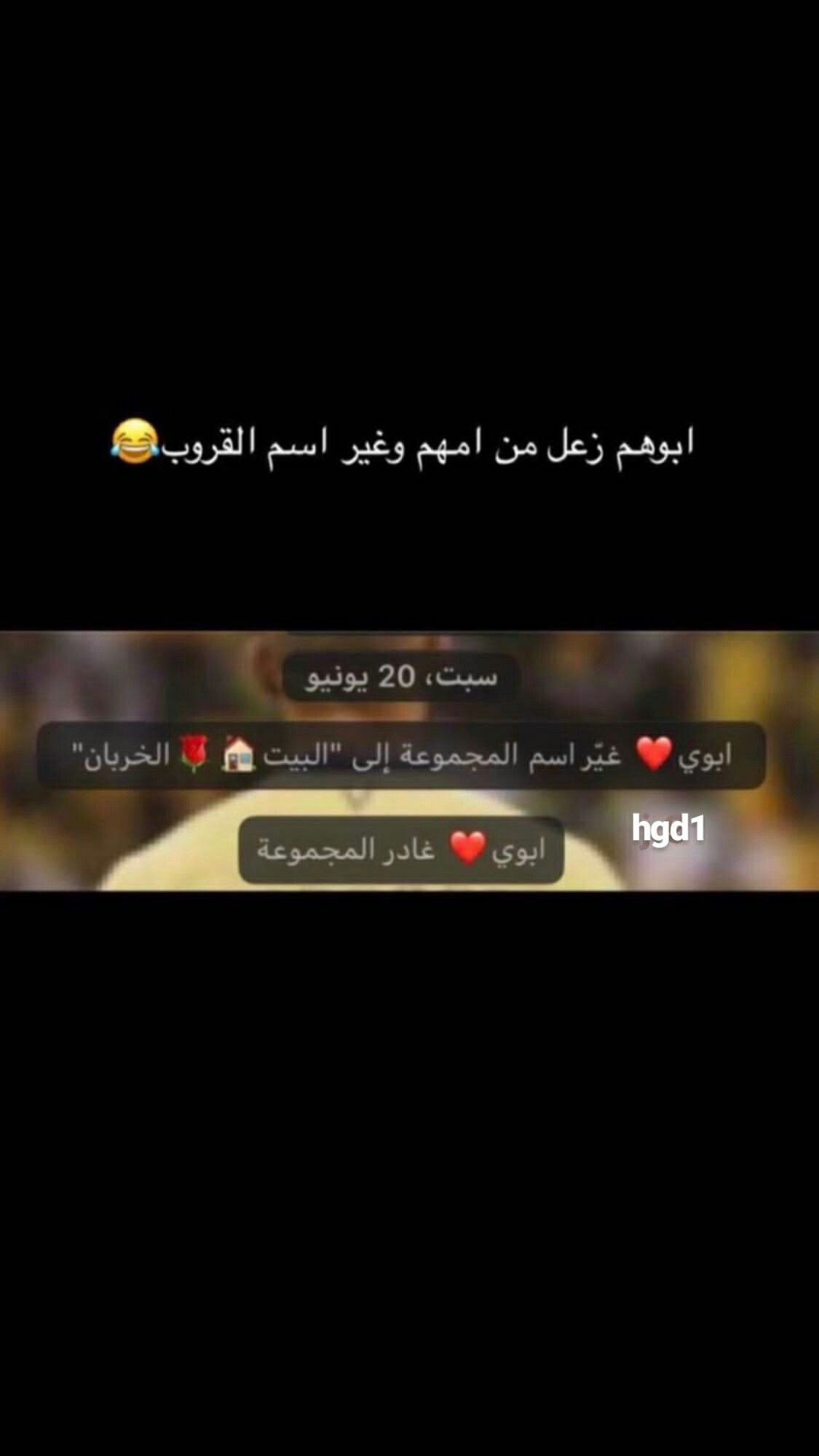 Pin By وحيده كالقمر On منوعاتي Funny Arabic Quotes Beautiful Arabic Words Funny Comments