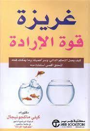 تحميل كتاب غريزة قوة الارادة pdf