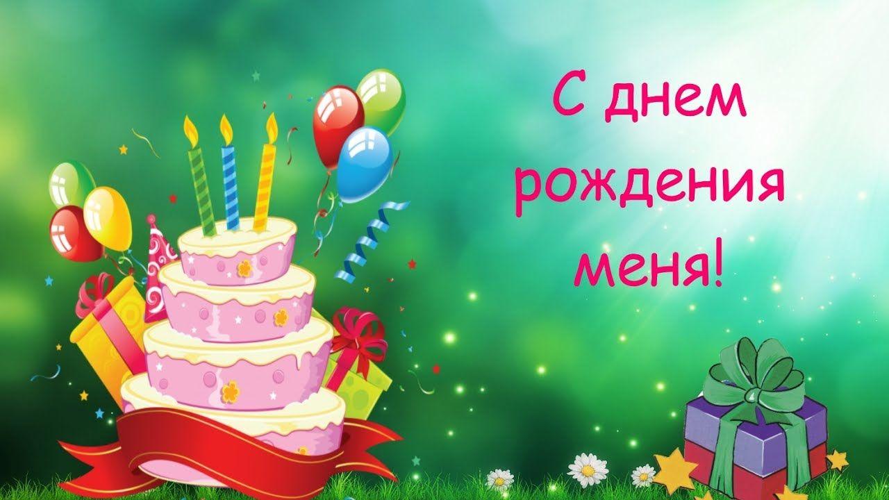 """Красивые картинки """"с днем рождения меня"""" (35 ФОТО) ⭐ Мемы ..."""