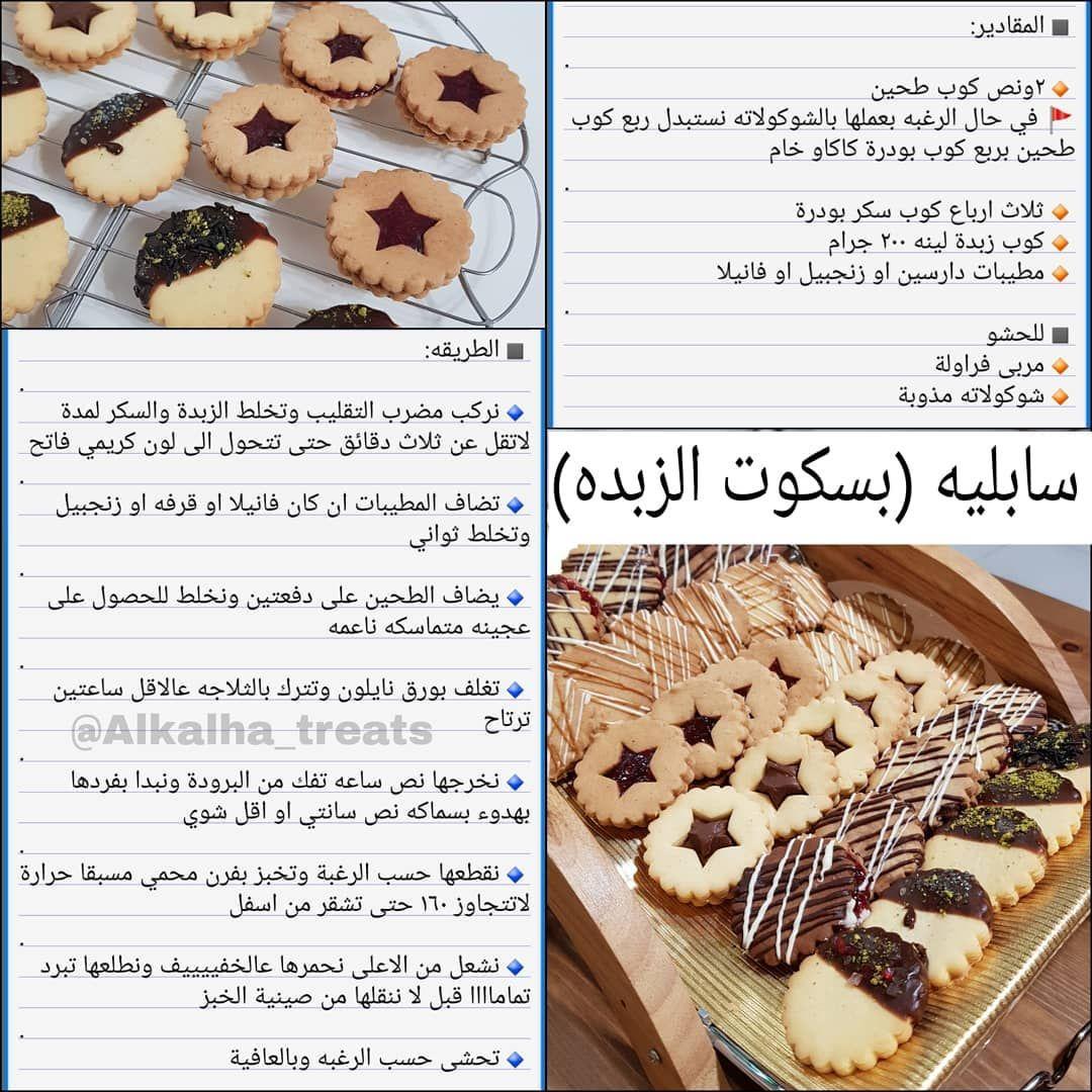 سابليه بسكوت الزبده اسحب الشاشة يسار Follow Alkalha Treats Follow Alkalha Treats Follow Alkalha Treats Follow Alkalha Treats Food Cooking Recipes