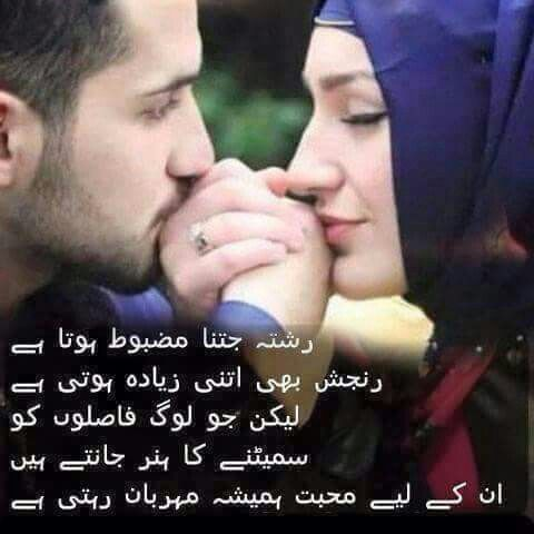 Love Couple Quotes In Urdu