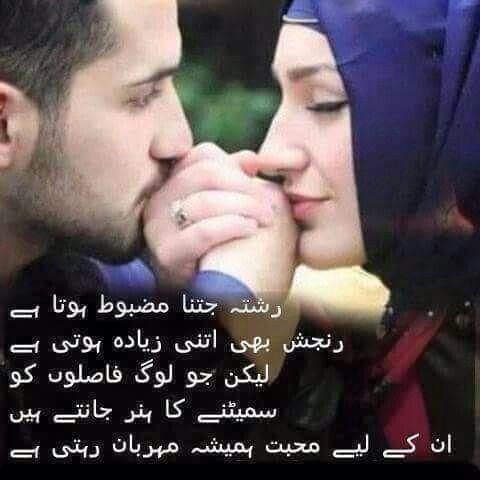 Love Couple Quotes In Urdu