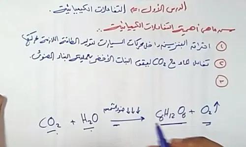 شرح درس التفاعلات الكيميائية للصف الثالث الاعدادى الترم الثانى نتعلم ببساطة Math Arabic Calligraphy Math Equations