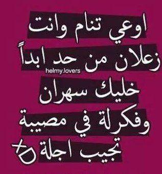 أوعى زعلان Google Search Calm Artwork Novelty Sign Arabic Calligraphy