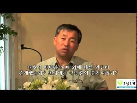 양승훈 교수 창조론 세미나 후반부 (2/2)