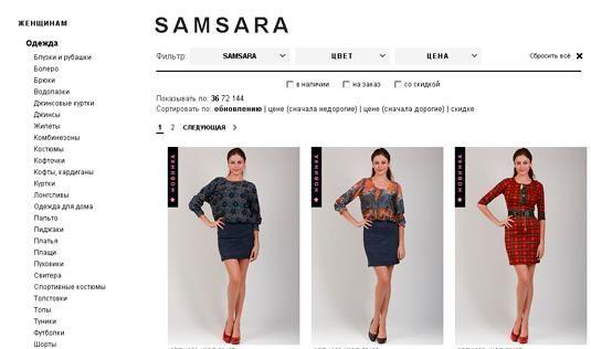 Samsara платье   Брендовая одежда c68f8040681
