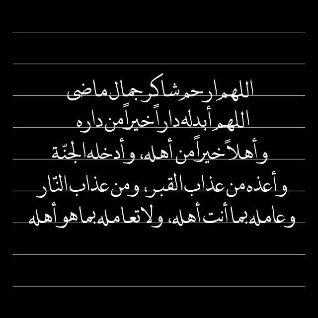 إنا لله وإنا إليه راجعون Arabic Calligraphy Calligraphy