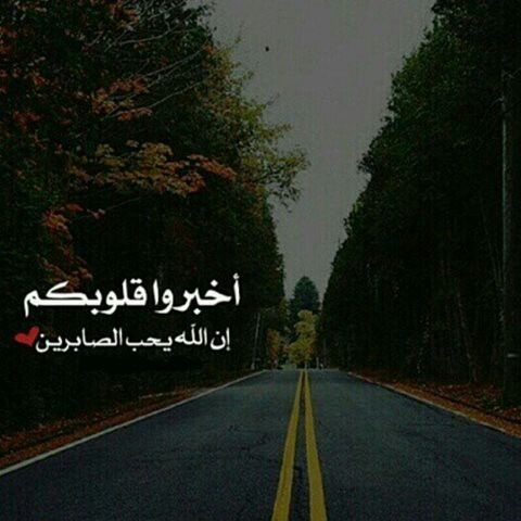 ان الله يحب الصابرين Gods Love Holy Quran Ahadeeth